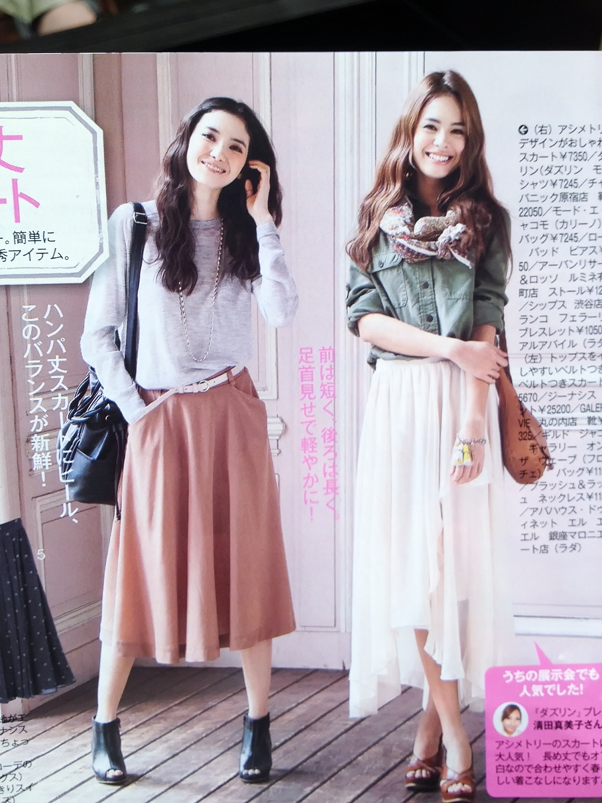 2012 Spring Trends In Japan Fabby Life